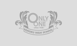 興国高等学校