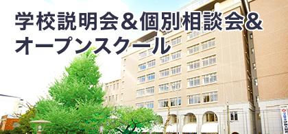 学校説明会&オープンスクール