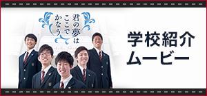 学校紹介ムービー