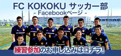 FC KOKOKU サッカー部