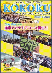 2015-2016学校案内リーフレット「HIGH SCHOOL MAGAZINE」