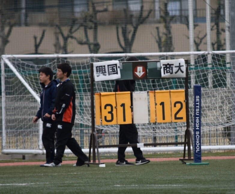 高校 ラグビー 近畿 大会 2020